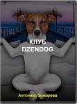 Клуб DzenDog