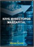 Клуб инвесторов MaxCapital