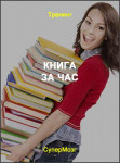 Книга за час