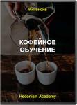 Кофейное обучение