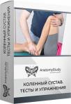 Коленный сустав. Тесты и упражнения