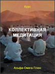 Коллективная медитация