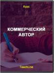 Коммерческий автор