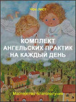 Комплект ангельских практик на каждый день