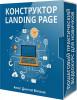 Конструктор Landing Page