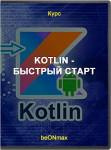 Kotlin - Быстрый старт