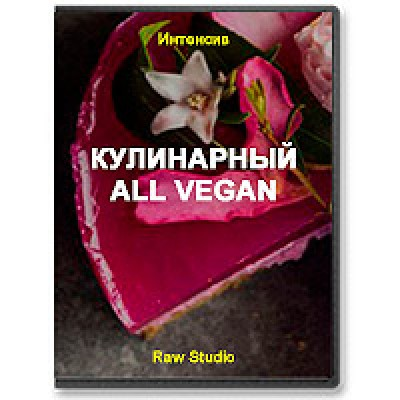 Кулинарный All Vegan