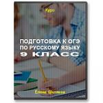 Подготовка к ОГЭ по русскому языку 9 класс