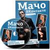 Мачо ВКонтакте: 10 секретов привлекательной мужской страницы