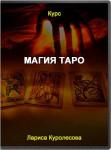 Магия Таро