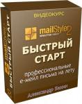 MailStyler - быстрый старт