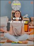 Мама на нуле 2.0
