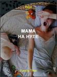 Мама на нуле