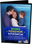 Мама - ребенок - кризисы