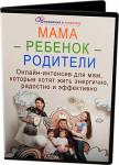 Мама - ребенок - родители