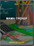 Мама-тренер