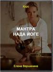 Мантра Нада Йоге