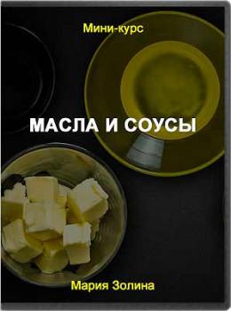 Масла и соусы