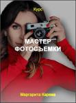 Мастер фотосъемки