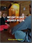Медитация Крийя-йоги
