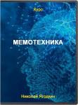 Мемотехника