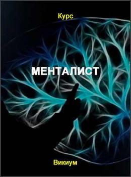 Менталист