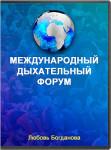 Международный дыхательный форум