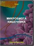 Микробиота кишечника