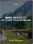 Mind Detox 21: источник трансформации