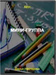 Мини-группа