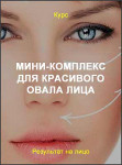 Мини-комплекс для красивого овала лица