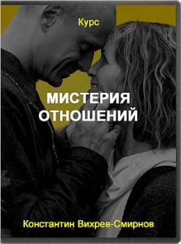 Мистерия отношений