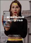 Мобильный фотограф