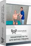 Мышечные тесты для фитнес-тренера