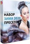 Набор пресетов Зима 2020