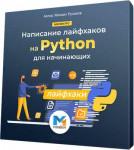 Написание лайфхаков на Python для начинающих