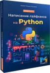 Написание лайфхаков на Python