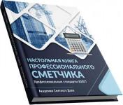 Настольная книга профессионального сметчика