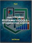 Настройка рекламы Google - продвижение сайтов