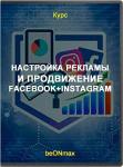Настройка рекламы и продвижение Facebook+Instagram