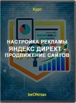 Настройка рекламы Яндекс Директ - продвижение сайтов