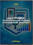Настройка таргетированной рекламы и продвижение ВКонтакте