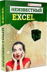 Неизвестный Excel