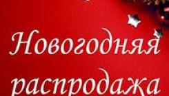 Новогодняя распродажа от Милы Колоколовой