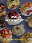 Новые фреш-десерты