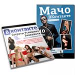 Новые секреты успешных знакомств ВКонтакте