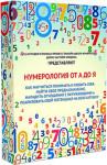 Нумерология от А до Я