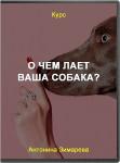 О чем лает ваша собака?