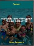 Обучение плаванию детей разных возрастов