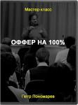 Оффер на 100%